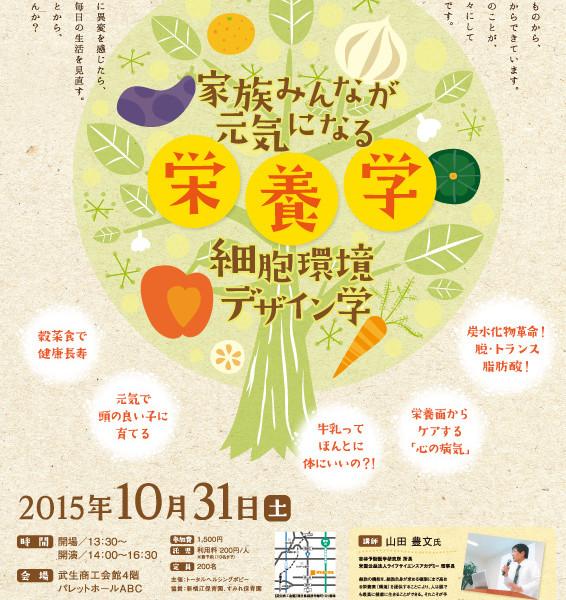 【トータルヘルシング・ポピー様 イベントチラシ&ポスター】2015.10.26