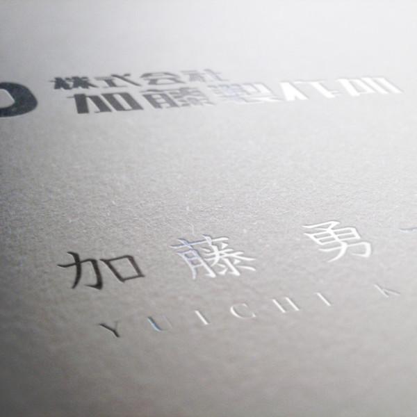 【株式会社加藤製作所 名刺デザイン】2015.06.11