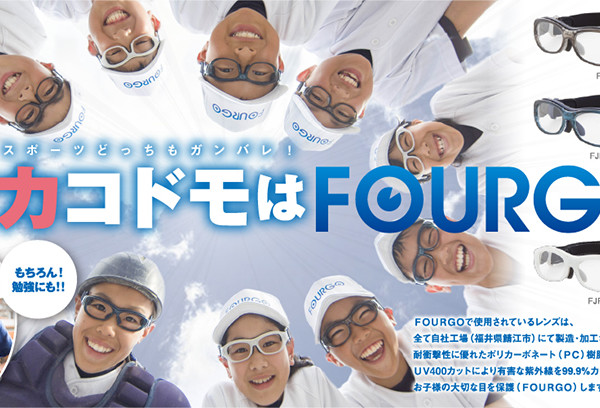 【FOURGO WEB TOP】2012.08.20