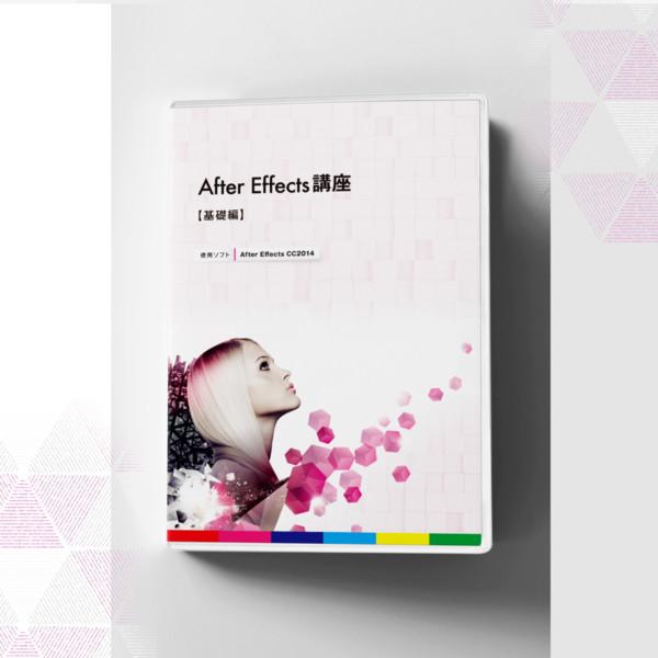 【After Effects講座 DVDジャケットデザイン】2014.10.09
