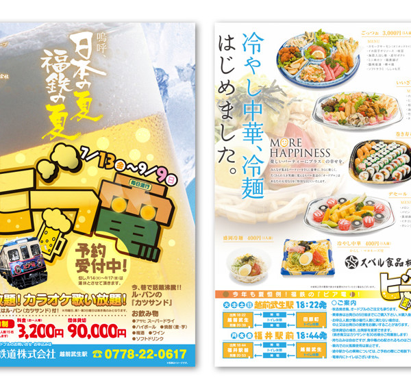 【福井鉄道 ビア電】2012.06.11