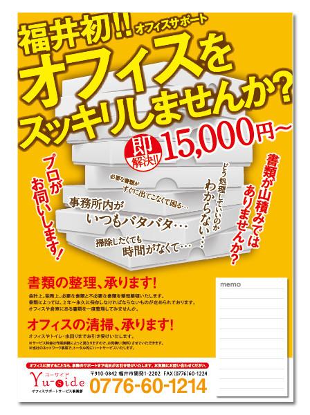 【ユーサイド オフィスサポート】2012.07.24