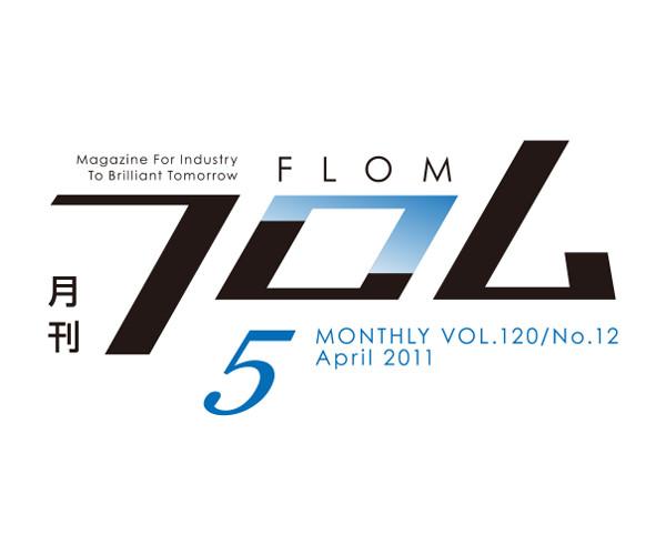 【月刊フロム ロゴ】2012.04.10