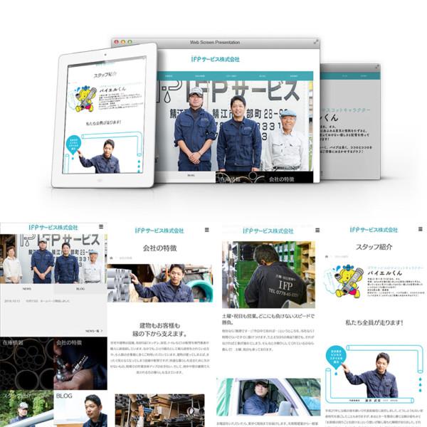 【IFPサービス株式会社様webデザイン】2019.11.12
