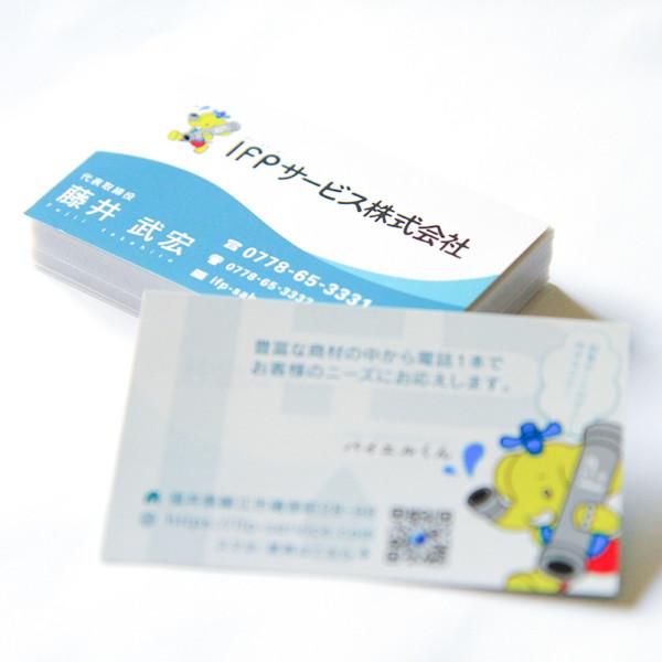 【IFPサービス株式会社様 名刺】2019.03.04