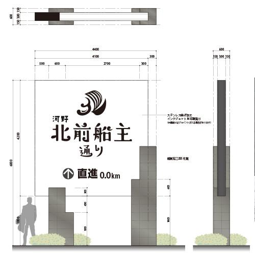 【河野「北前船主通り」ロゴマークリニューアル】2017.04.17