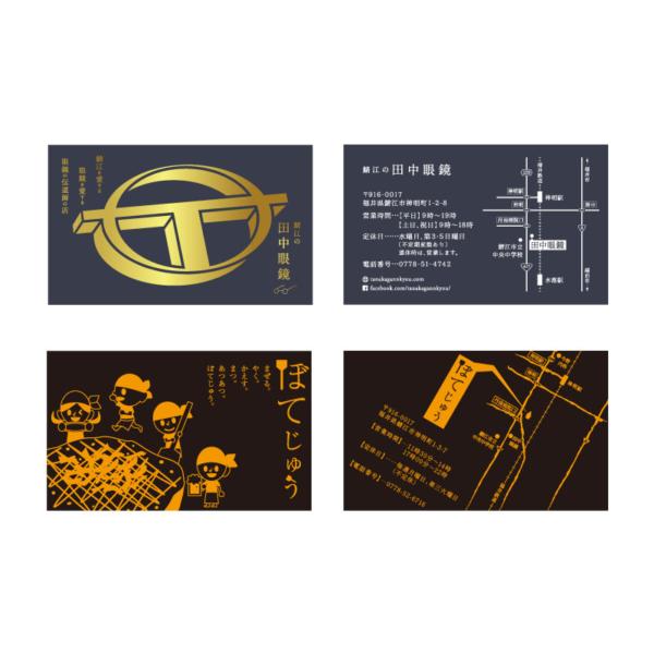 【ぽてじゅう様&田中眼鏡様 ショップカード】2017.07.04