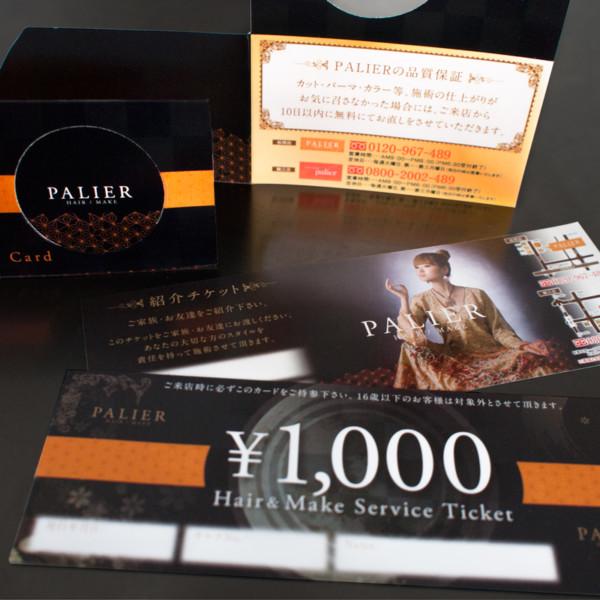 【PALIER チケット&カード】2012.12.27