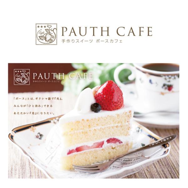 【PAUTH CAFE ロゴ&ショップカード・DMデザイン】2016.09.28