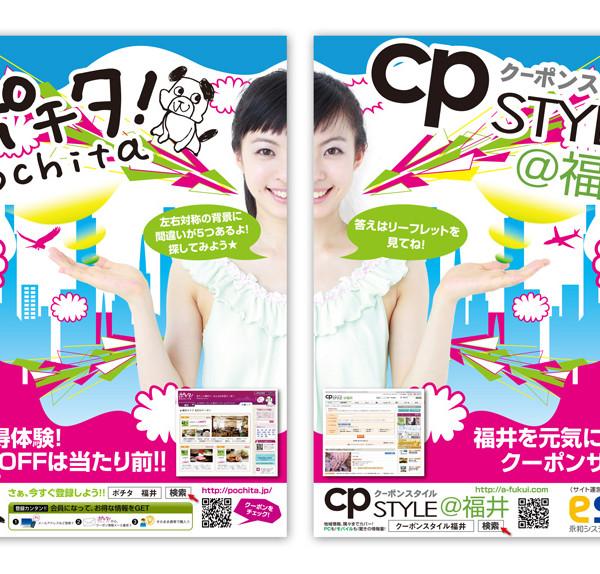 【ポチタ・CP STYLE】2012.04.24