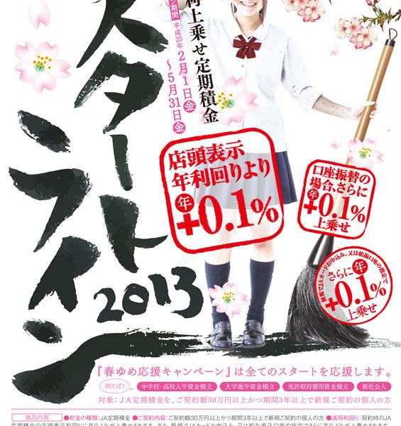 【JAバンク 春ゆめ応援キャンペーン】2013.01.10
