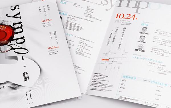 【国際化シンポジウム in 鯖江&国際化セミナー2015】2015.10.09