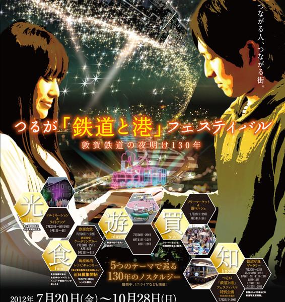 【つるが「鉄道と港」フェスティパル】2012.07.20