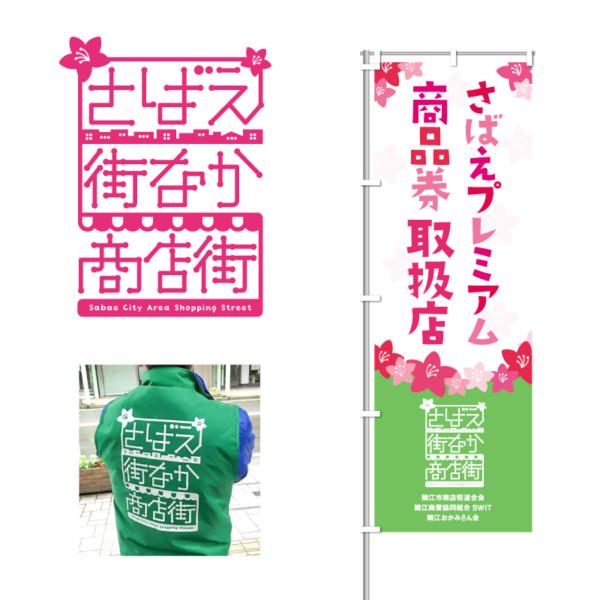【さばえ街なか商店街 ロゴ&のぼりデザイン】2015.06.16